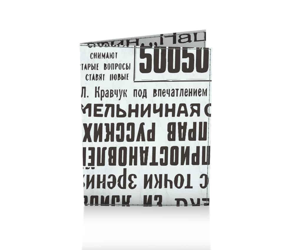 dobra passaporte 1971